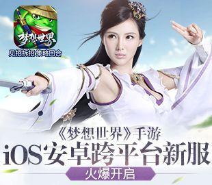 《梦想世界》手游跨平台新服7月23日开启