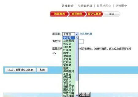 选择服务器并填写ID