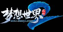 梦想世界2官网