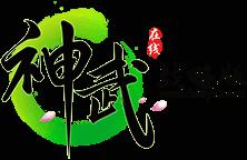 神武战略版官网